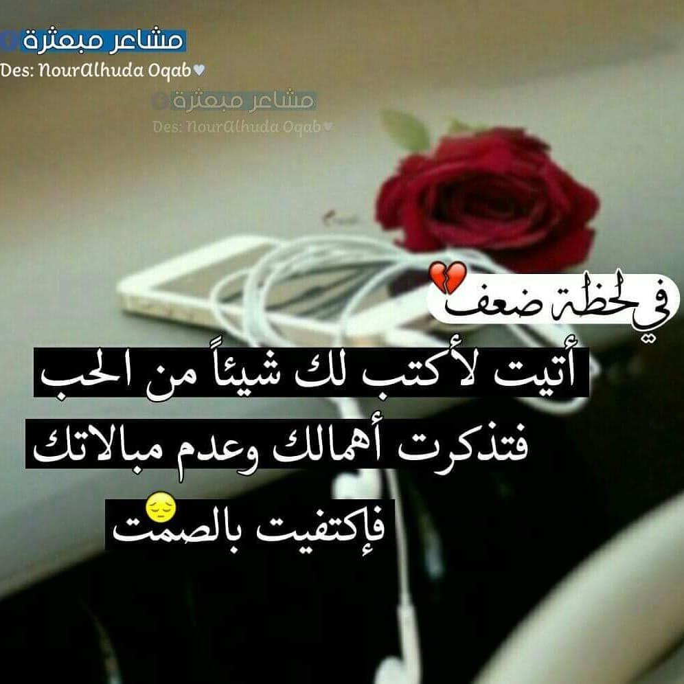 1 568 Mentions J Aime 22 Commentaires مشاعر مبعثرة Msha3er Moba3tra1 Sur Instagram Love Smile Quotes Picture Quotes Clear Crystal Bracelet
