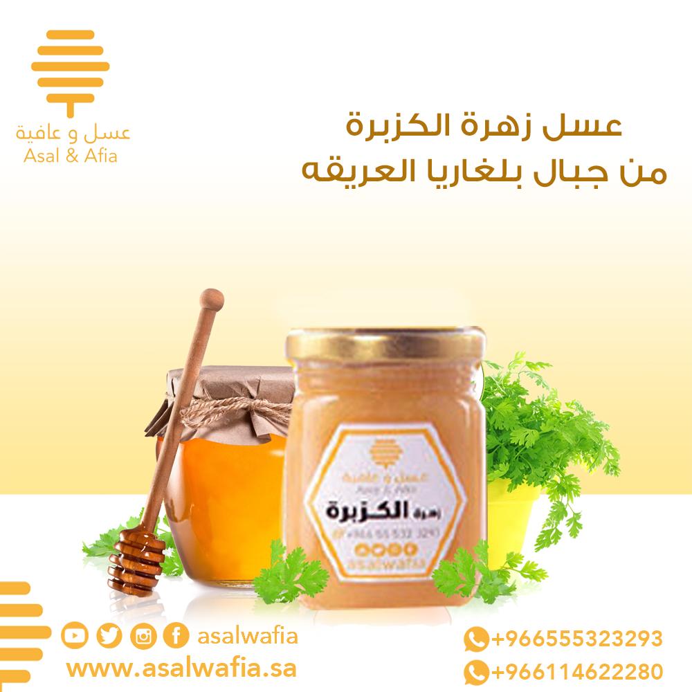 عسل زهرة الكزبرة Food Honey Condiments