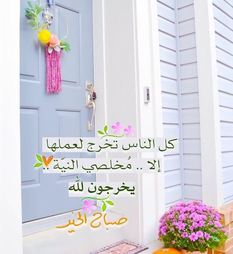 جديد صباح الخير ٢٠٢٠ Beautiful Morning Messages Morning Greeting Beautiful Morning