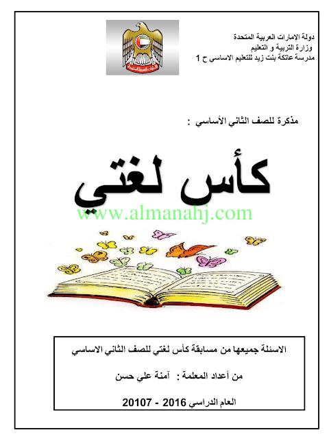 الصف الثاني الفصل الأول لغة عربية 2018 2019 مذكرة لغة عربية موقع المناهج Arabic Alphabet For Kids Teach Arabic Arabic Worksheets