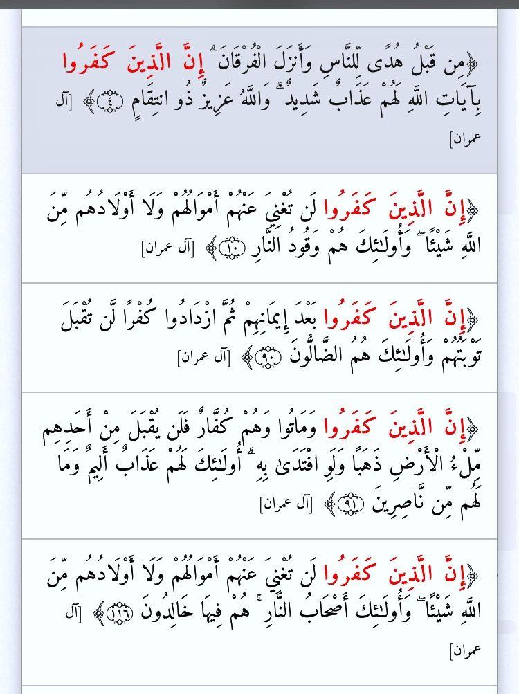 آل عمران ٤ إن الذين كفروا ثمان عشرة مرة في القرآن خمس مرات في آل عمران Quran Book Quran Holy Quran