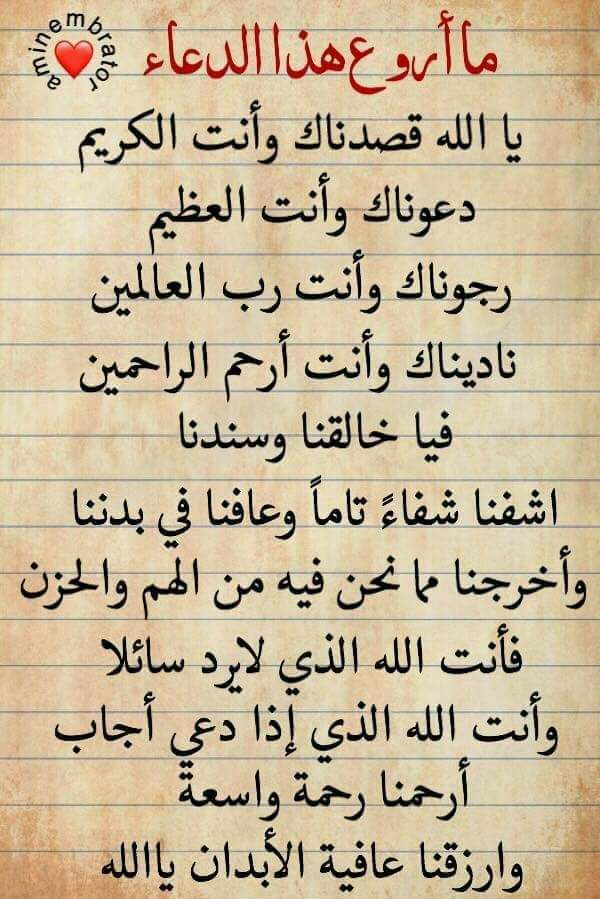 Pin By Zouhair Borj On Doua Islamic Love Quotes Islamic Inspirational Quotes Islamic Phrases