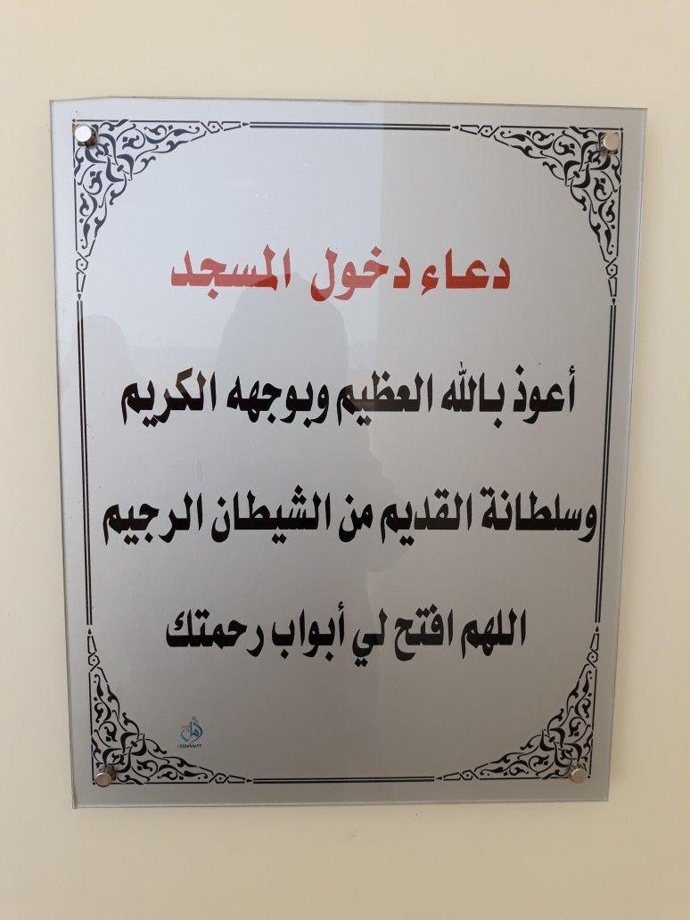 دعاء دخول المسجد Masjid Mar Novelty Sign
