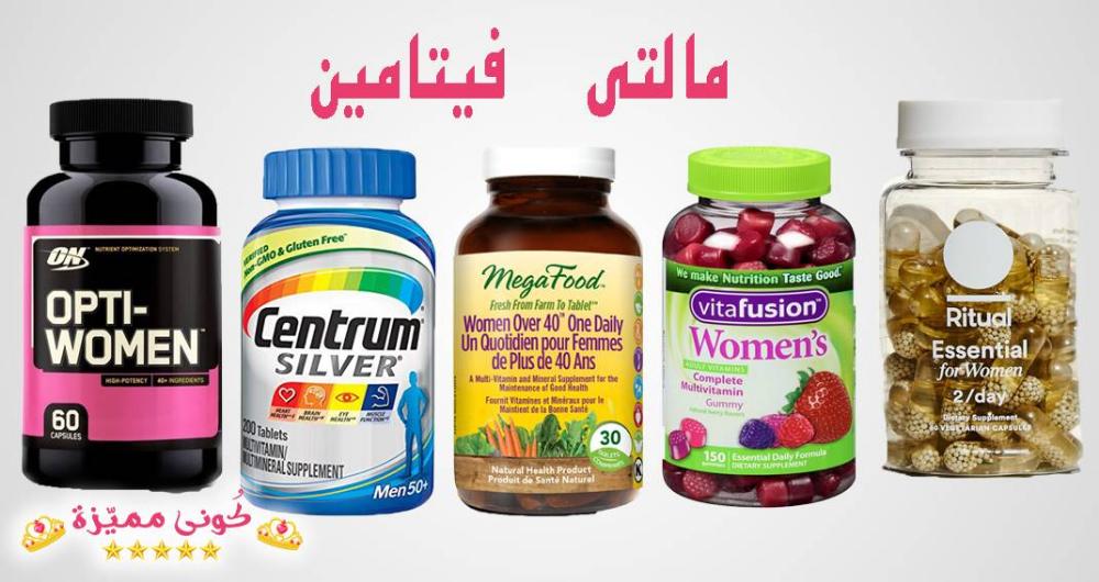 افضل انواع ملتي فيتامين للنساء و الرجال الفوائد و الاسعار نقص حمض الفوليك ملتى فيتامين افضل ملتى فيتامين Multivitamin Be Nutrition Multivitamin Tasting