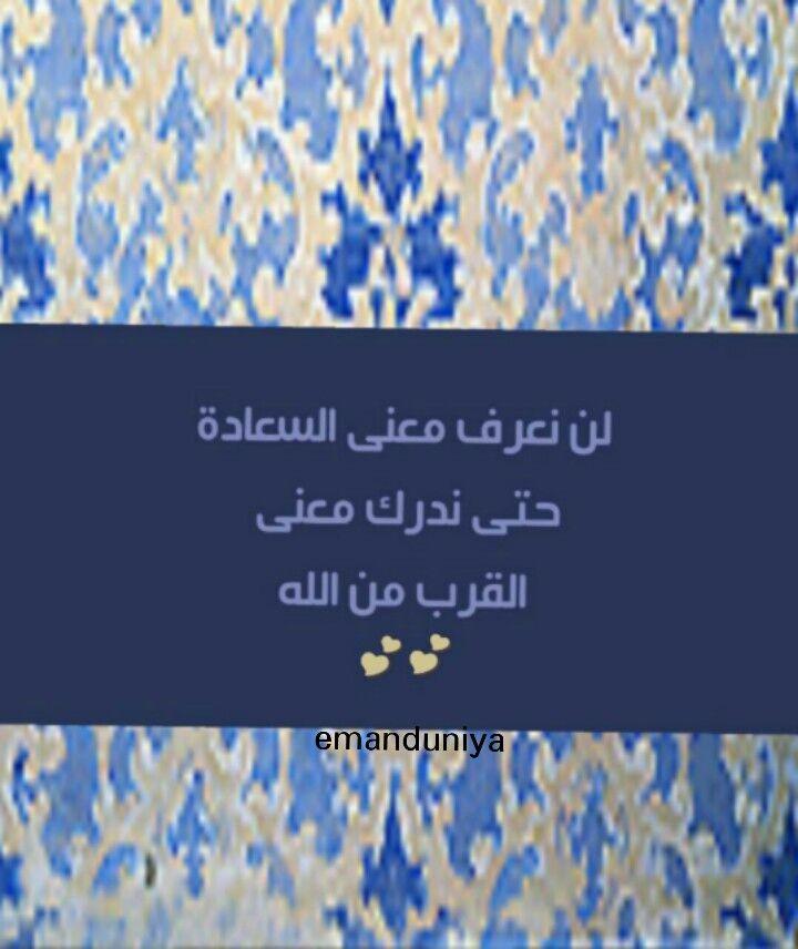 لن نعرف معنى السعادة حتى ندرك معنى القرب من الله Islamic Quotes Quotes Happy