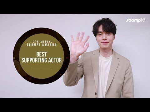Lee Dong Wook – Best Supporting Actor | 13th Annual Soompi Awards