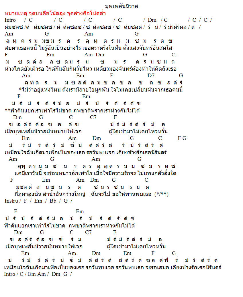 Greensleeves Lyrics And Sheet Music: เพลงกับชีวิต: เพลง บุพเพสันนิวาส