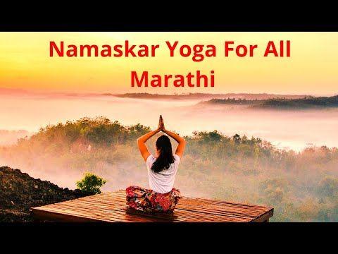 namaskar yoga for all marathi  yoga benefits  yoga is