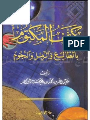 كتاب سر الأسرار في التواصل مع روحانيات القران pdf