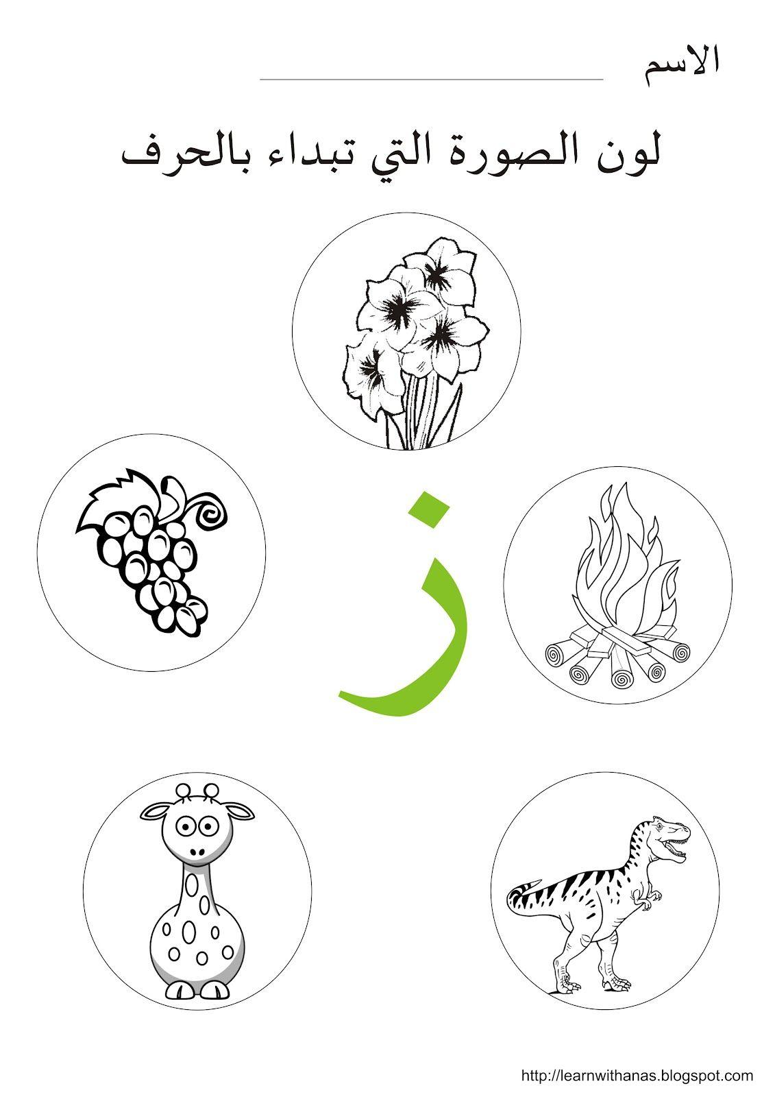 تعلم مع أنس أكتب وتتبع ولون الحرف ز Arabic Alphabet Letters Arabic Alphabet For Kids Learning Arabic