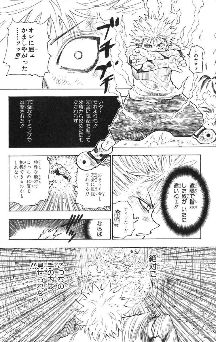 漫画バンク ハンター×ハンター