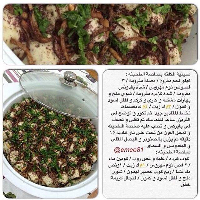 هذي طريقة صينيه الكفته بالطحينه للي ضاعوا و مالقوها نزلتها مره ثانيه Padgram Food Receipes Recipes Middle East Recipes
