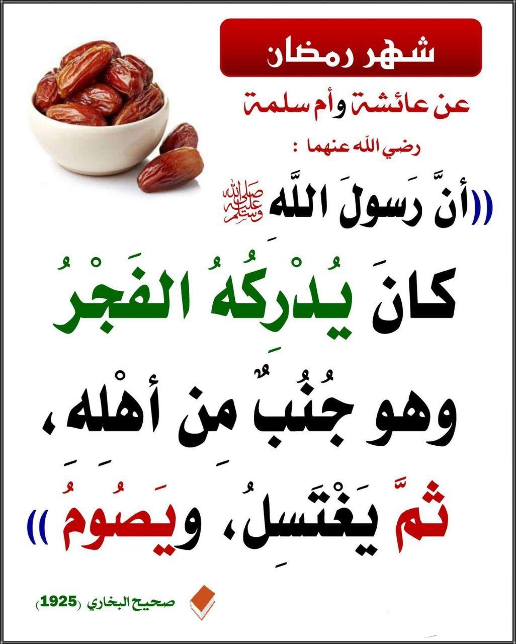 Pin By Karhi On شهر رمضان Islam Islam Quran Ramadan