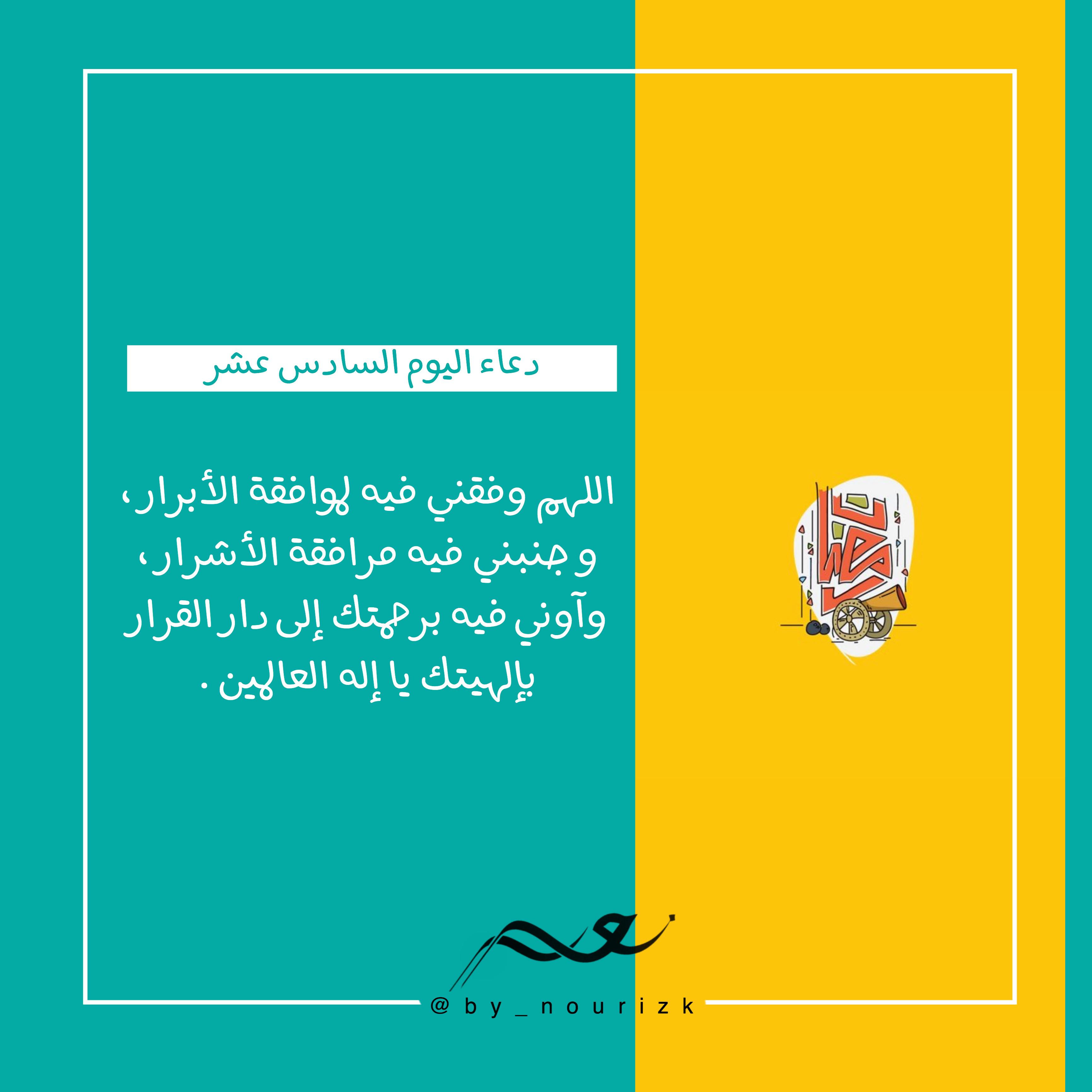 دعاء اليوم السادس عشر من شهر رمضان Islamic Quotes Quran Islamic Quotes Ramadan