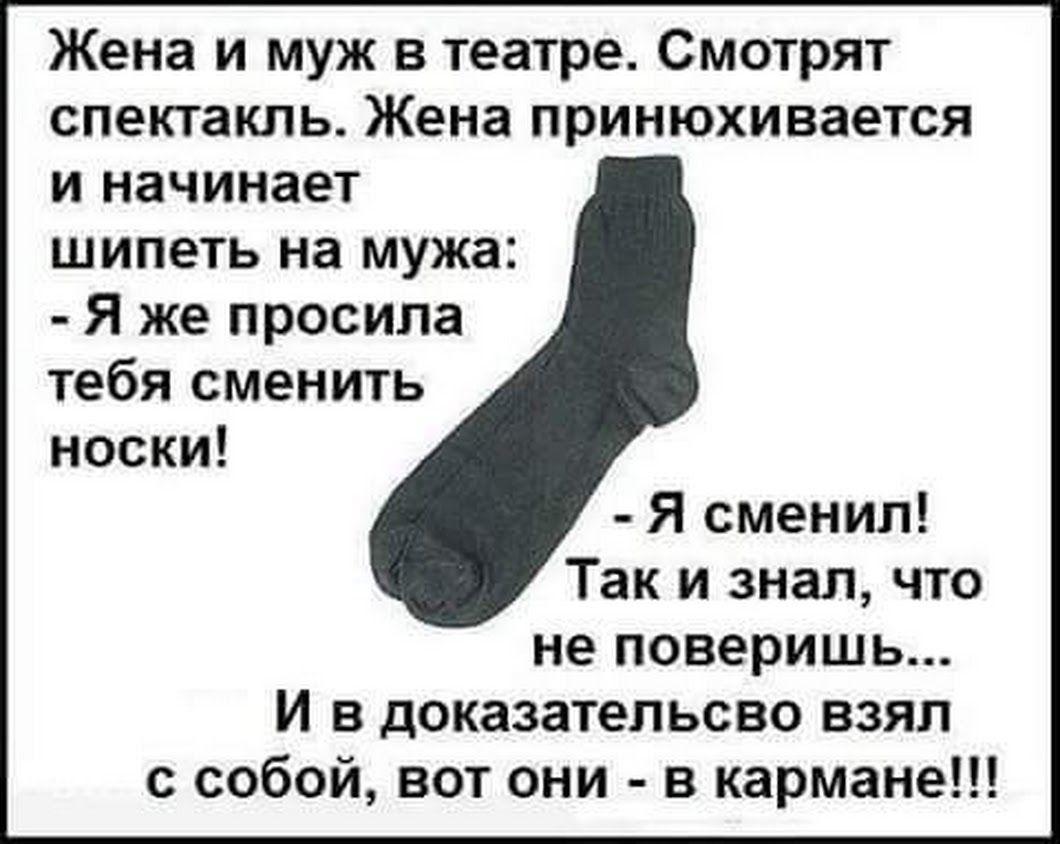 Картинки носки приколы