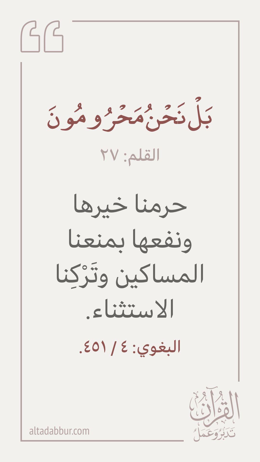 القلم In 2020 Quotes Quran Holy Quran