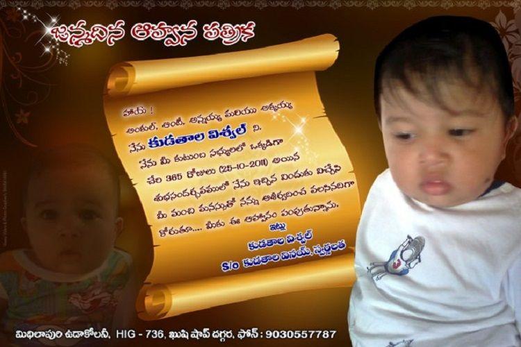 Happy Birthday Invitation Card With Photo Telugu Party Ideas