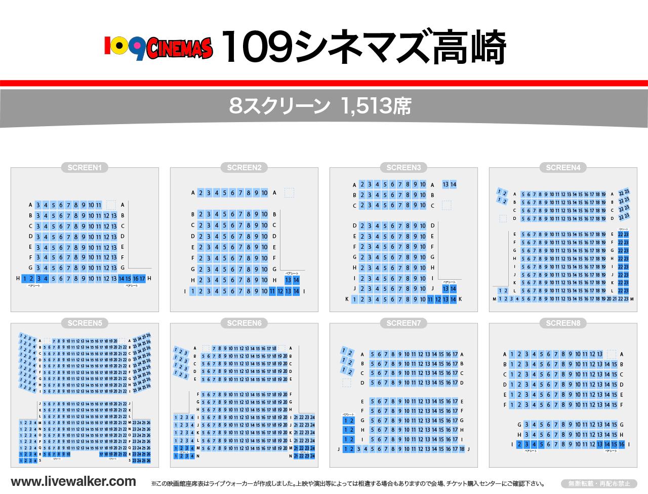 109シネマズ高崎 群馬県 高崎市 Livewalker Com 2020 群馬 高崎駅 シネコン