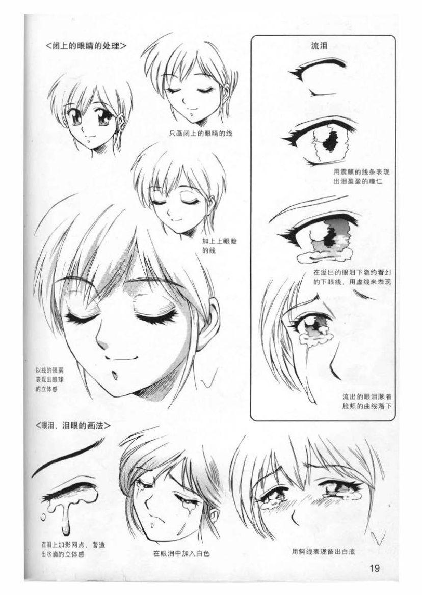 How To Draw Manga Vol 21 Bishoujo Pretty Galsr