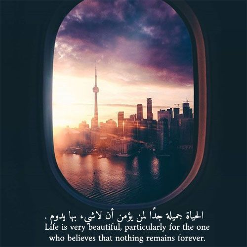 لاتحزن ان الله معنا Arabic Quotes Arabic Quotes With Translation Arabic Love Quotes