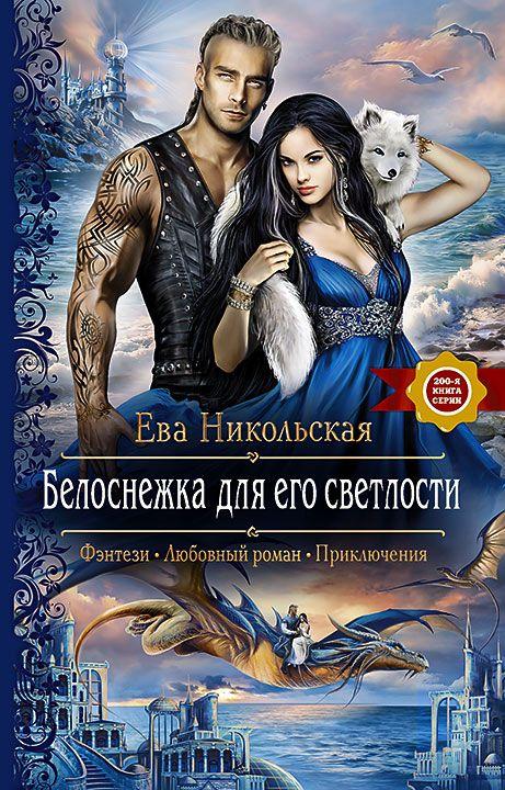 http://j.livelib.ru/boocover/1001498757/o/888e/Eva_Nikolskaya__Belosnezhka_dlya_ego_svetlosti.jpeg