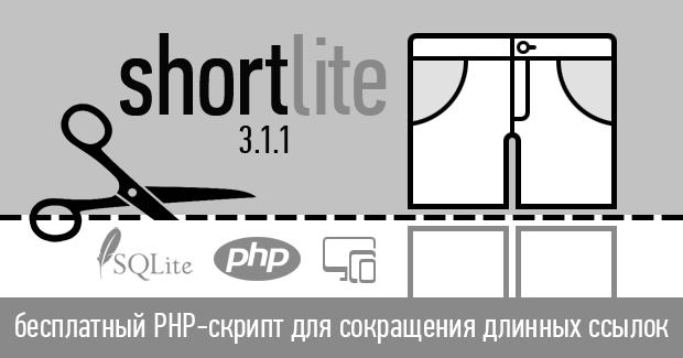 Небольшой и бесплатный PHP скрипт для сокращения ссылок с использованием базы данных SQLite для персонального использования.