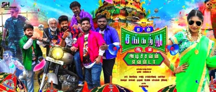 En Sangathu Aala Adichavan Evanda Movie Review