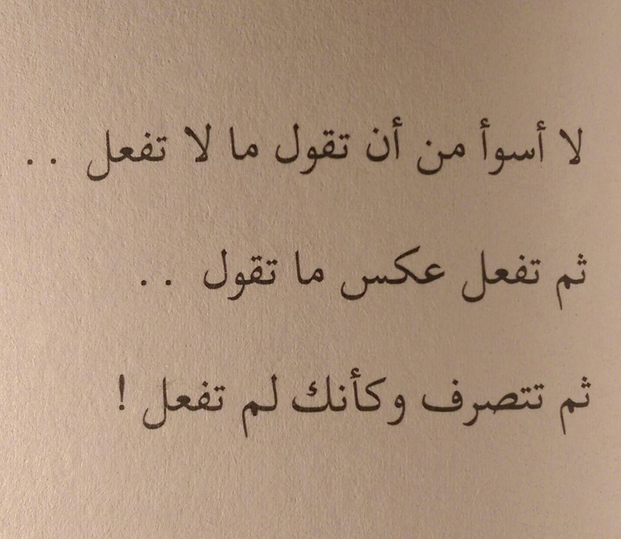 Desertrose كتاب على متن حقيبة ندى ناصر Favorite Book Quotes Alive Quotes Words Quotes
