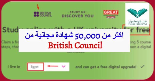 كورسات مجانية احصل على كورسات بشهادات مجانية من اكبر جامعات العالم British Council British Great British