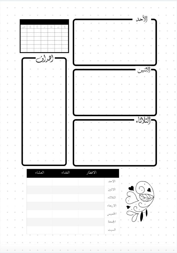 بوليت جورنال اسبوعي بالعربية ـ تحميل Bullet Journal Notebook Bullet Journal Ideas Pages Journal Notebook
