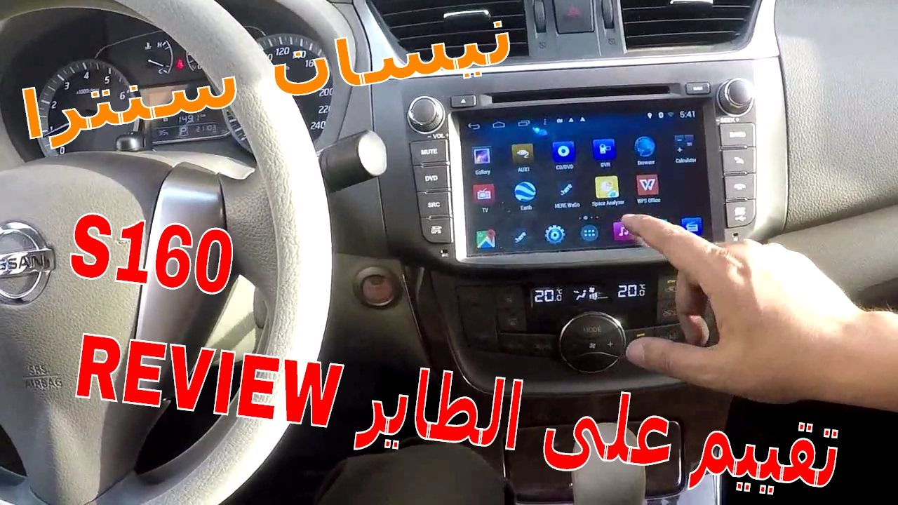 مراجعة ديفيدي S160 نيسان سنترا تقييم عالطاير Nissan Sentra S160 Dvd 8 I Car Radio Car Radio