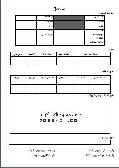 نموذج سيرة ذاتية وورد مختصرة Doc عربي وانجليزي Doc My Cv Design