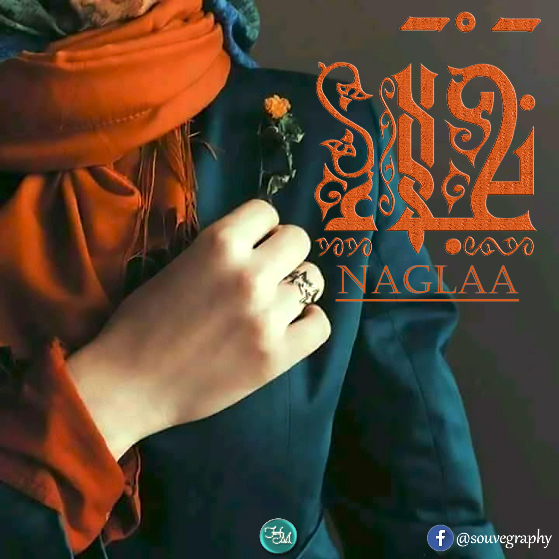 ن ج ل اء اسم علم مؤنث عربي معناه الفتاة الواسعة العينين عن ح س ن الواسعة الطويلة العريضة نجلاء Naglaa Rings For Men Rings