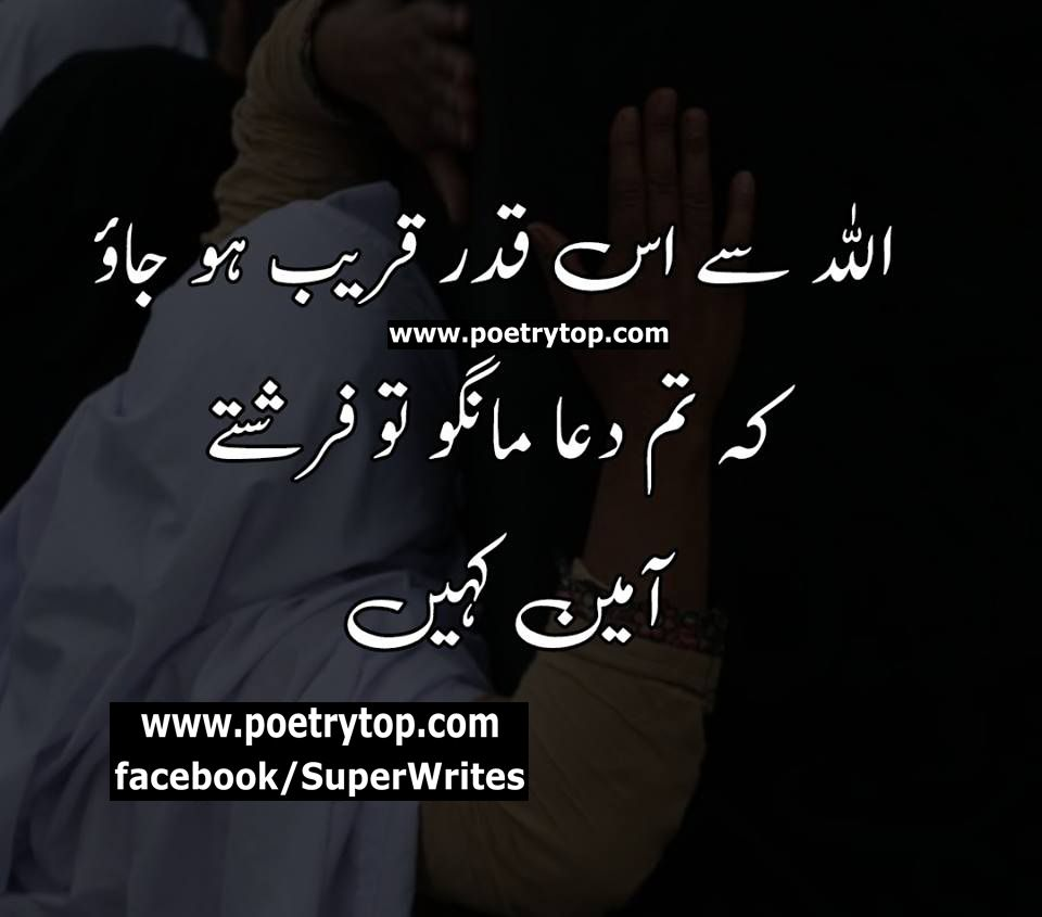 Pin On Islamic Quotes Urdu