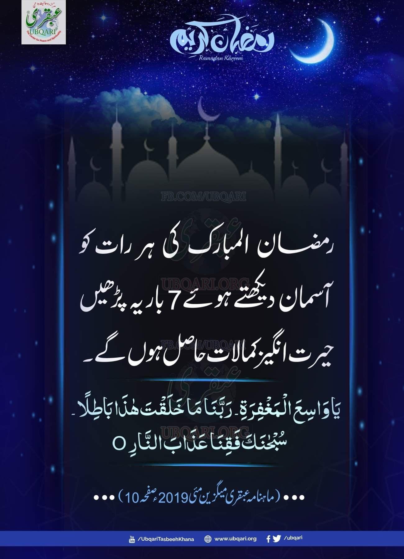Loveislam Islamic Messages Ramadan Quotes Islam Hadith