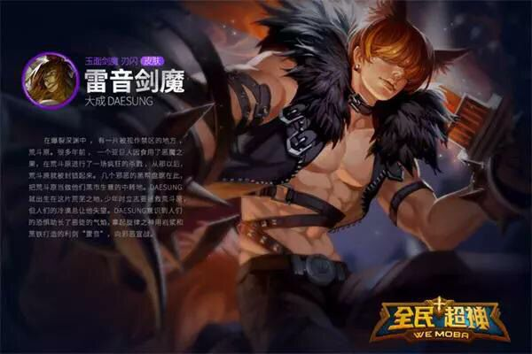 Big Bang Characters In Chinese Game We Moba 2015