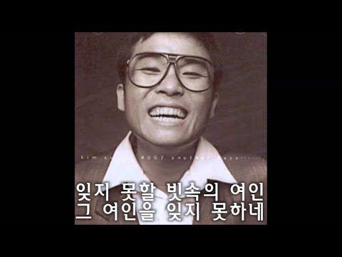 김건모 - 빗속의여인 (가사)