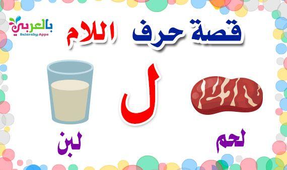 قصة حرف الميم لرياض الاطفال مصورة قصص الحروف بالعربي نتعلم Math Activities Preschool Preschool Activities Arabic Kids