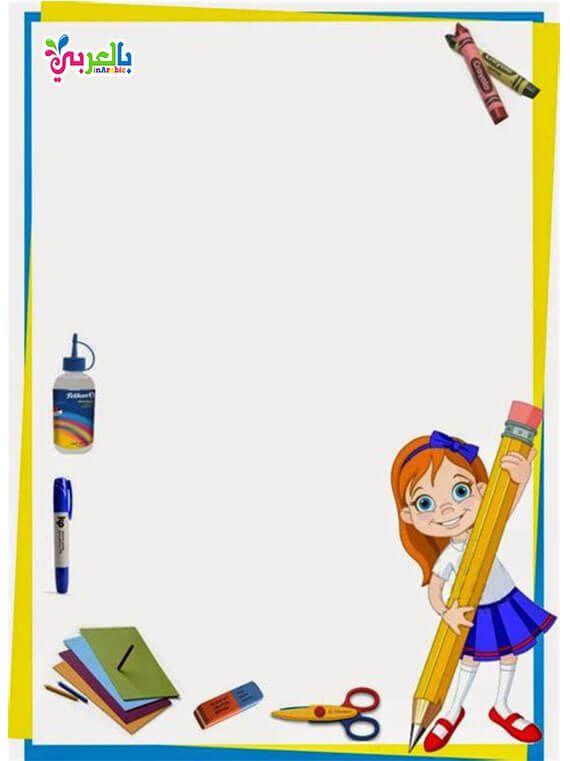بطاقات اطفال فارغة للكتابة عليها Colorful Borders Design School Frame Borders For Paper