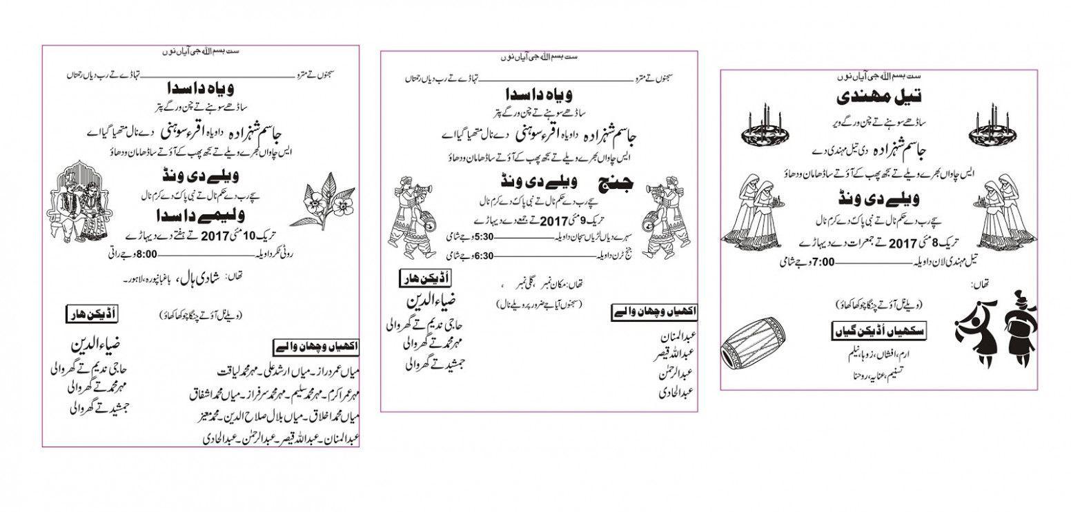 Urdu Marriage Card Design 2020