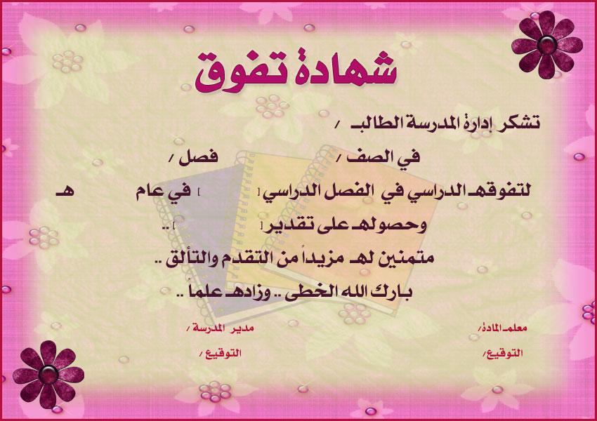 صور شهادات شكر وتقدير نموذج شهادة تقدير وشكر فارغ ميكساتك Phone Wallpaper Images Pink Wallpaper Iphone Certificate Design Template