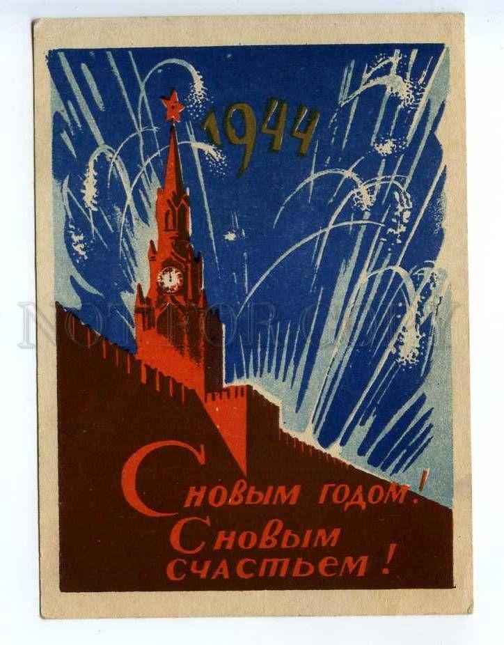 Новогодние открытки 1944 года