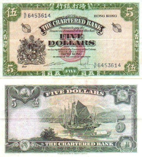Hong Kong 5 Dollars 1962 70 Junk Saipan Currency Design Money Design Paper Currency