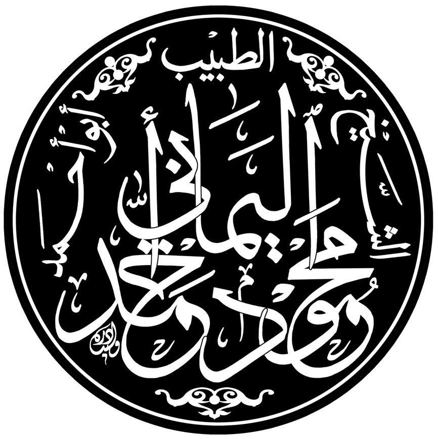 Calligraphy Handwriting Thuluth Design Walid Waleeddoraالطبيب الشيخ محمود أحمد اليماني دائري زخرفة خط الثلث تركيب وليددر Arabic Calligraphy Calligraphy Art