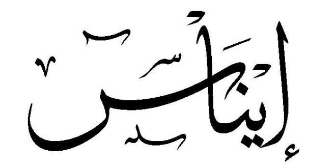 معنى اسم إيناس صفات حاملة اسم إيناس Arabic Calligraphy Calligraphy Photo