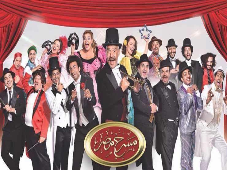 مسرح مصر الموسم الثالث Video Movies