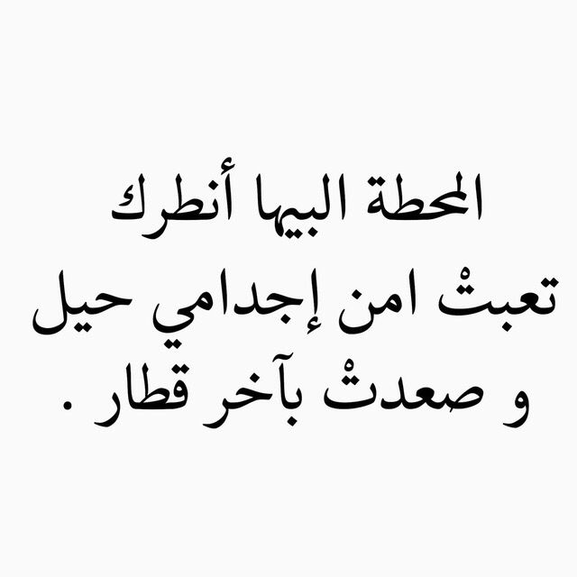 Pin By Ali Lateef On شعر شعبي عراقي Words Gif Pictures Poetry