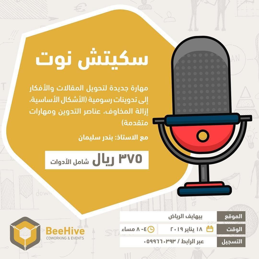 دورة التدوين الرسومي Sketchnotes الأسبوع القادم في بيهايف لا تفتوا الفرصة للتسجيل الرابط في البايو Bee Hive Event Coworking