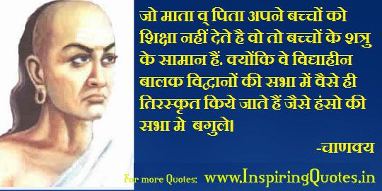 Chanakya Educational Quotes About Child Great Quotes Quotes