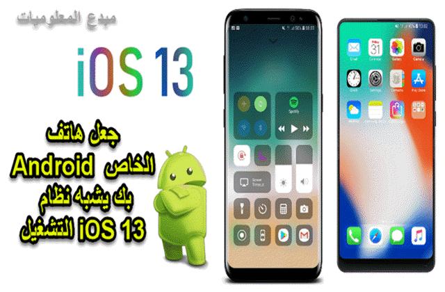 كيف تجعل هاتف Android الخاص بك يشبه نظام التشغيل Ios13 الخاص بهواتف Iphone Iphone Phone Ios